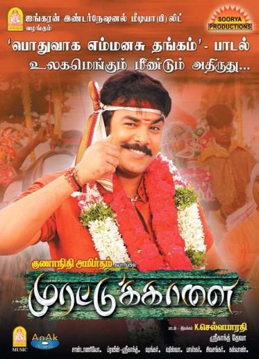 Amirtham tamil movie
