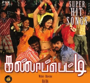 Kallaapetti-Kallaapetti-Movie-Kallaapetti-Movie-Songs-Kallaapetti-Movie-Songs-Mp3-Kallaapetti-2013-Songs-Download-Kallaapetti-Tamil-Mp3-Songs-Download trackstamil