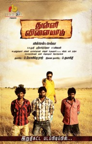 Thulli-Vilayadu-Movie-First-Look-Poster wallpapers  images stills posters
