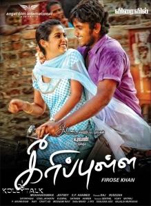Yuvan-in-Keeripulla-Film-Poster